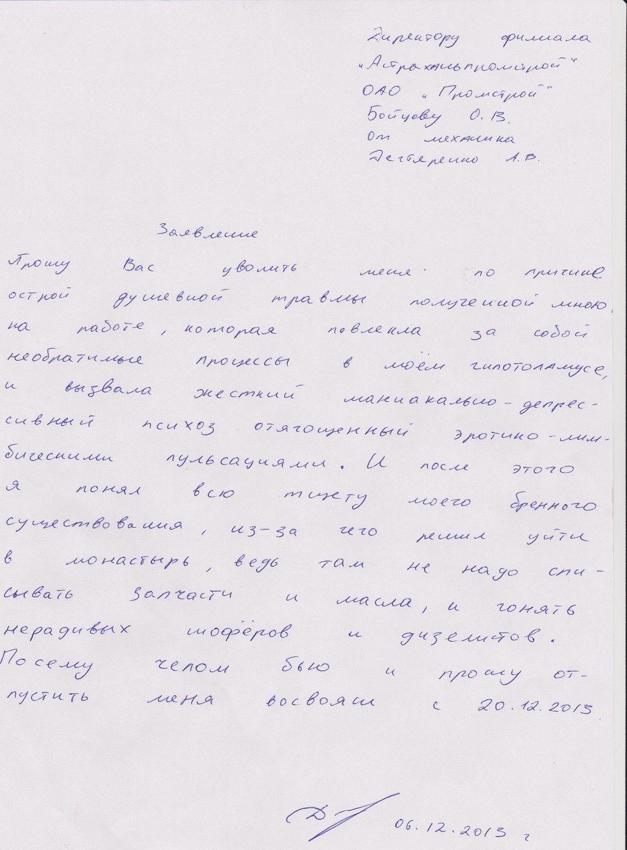 прикольные прощальные письма коллегам при увольнении
