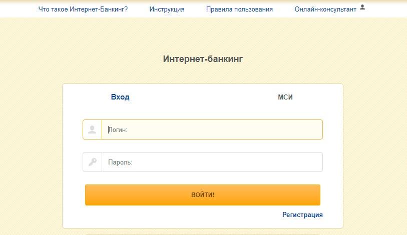 как оплатить кредит через интернет банкинг белагропромбанк в другой банк видео