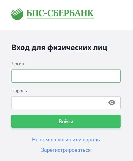 Бпс сбербанк онлайн кредиты на жилье