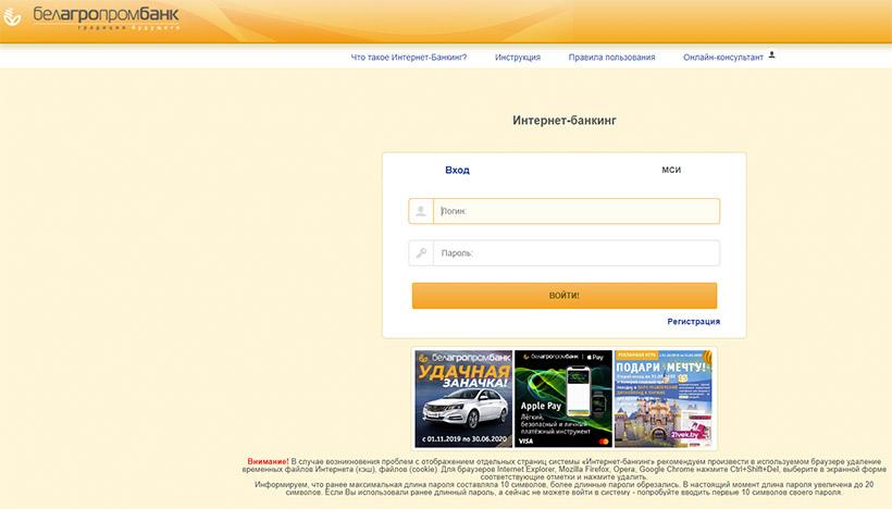 белагропромбанк оставить онлайн заявку на кредит взять кредит только с паспортом