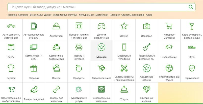 онлайн кредит москва минск банк