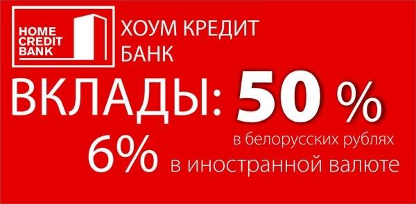 хоум кредит белорусская адрес