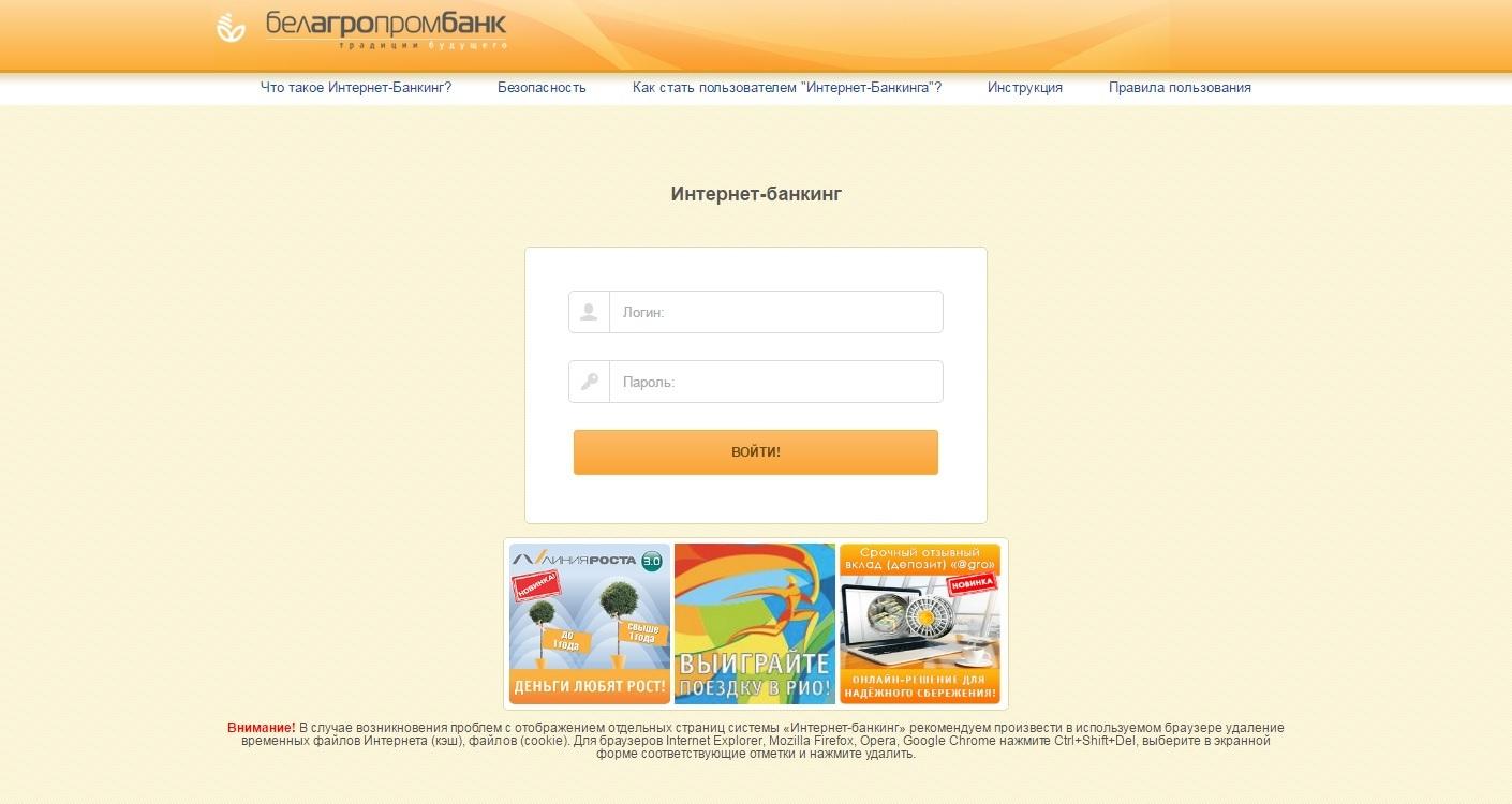 как оплатить кредит через интернет банкинг белагропромбанк на беларусбанк можно ли взять кредит в сбербанке без карты